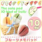 送料無料 10種類のフルーツメモ帳セット 10種セット  メモ帳 文房具 ユニーク雑貨 おもしろ文具 ステーショナリー メモノート 特価中 KUDA MEMO