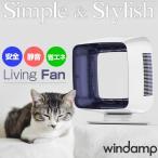 ショッピング扇風機 WINDAMP 羽根なし扇風機 ウインドアンプ 羽なし 扇風機 スクエア AF05 リモコン タイマー付き