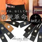 皮帶 - スレンダーベルト ゴムベルト 男女兼用 ノーバックルベルト メンズ レディース バックル無し 大きいサイズ