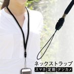 携帯扇風機専用 ネックストラップ 首からぶら下げて遊びにいこう