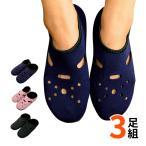 袜子 - ルームシューズ 3足組or2足組 足が冷える人におすすめ 保温保湿性に優れています 温泉ソックス 冷え対策 保温グッズ 冷え取り靴下