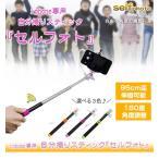 Yahoo!安いぜマートセルカ棒 自撮り棒が送料無料 iPhone専用 自分撮り 「セルフォト」 モノポッド をお探しの方に 自撮り棒