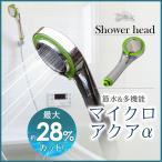 シャワーヘッドを交換してマイクロバブル ナノバブルを浴びる!節水にも繋がるシャワーヘッド 「マイクロアクアα」