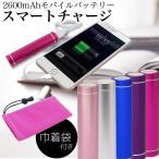 ショッピング携帯充電器 モバイルバッテリー 送料無料 2600mAh 携帯充電器 スマートチャージ 巾着付き 防災