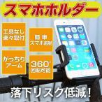 自転車 スマホホルダー iPhone6s iPhone7・iPhone6s iPhone7Plus対応【送料無料】【自転車用/バイク用/ナビ/iPhone/Android】