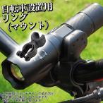 XM-L T6 フラッシュライト&自転車設置用リングのセット 1000LM LED ハンディライト XM-L T6 懐中電灯 強力 led懐中電灯 防災 防災用品 T6 防災