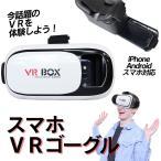 『スマホVRゴーグル』最新技術のVR(バーチャルリアリティ)映像を体験可能!