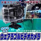訳ありHDVウェアラブルビデオカメラ アクションカメラ スポーツカメラ オンボードカメラ 防災
