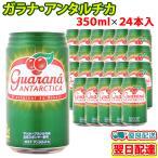 送料無料 ガラナ・アンタルチカ 350ml缶×24本入(ケー