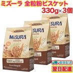 ミズーラ 全粒粉ビスケット 330g×3個セット MISURA その他お手軽材料 クラッカー ビスケット 輸入菓子