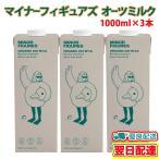 マイナーフィギュアズ オーツミルク 1000ml×3本セット バリスタ専用 有機 JAS認定 オーツ麦 無添加 砂糖不使用 植物性飲料