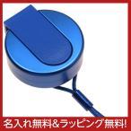 名入れ無料 彫刻 ABITAX アビタックス 携帯灰皿 インディゴブルー 4301IN ラッピング不可商品