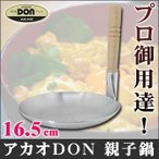 DON親子鍋 16.5cm