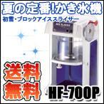 初雪 電動式 ブロック アイススライサー HF-700P【代引き不可】