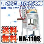 初雪 手動式 ブロック アイススライサー HA-110S【代引き不可】