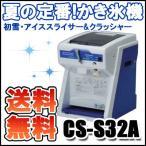 初雪 電動式 クラッシュ& スライサー CS-S32A