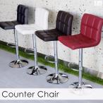カウンターチェアー バーチェア ソフトレザー椅子 選べる5色 WY-451-L