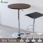 バーテーブル 丸 60cm  おしゃれ 木製 バーカウンター テーブル 昇降式