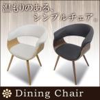 カウンターチェア/木製チェア/椅子/ウォルナット調