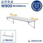 ステンレス 平棚 壁 収納棚 ステンレス 業務用 PRO-WSF90