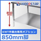 KIPROSTAR 作業台専用 高さ850mm脚交換オプション KWT作業台専用オプション