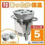 業務用 卓上スープポット スープ保温 5L カエン式 バイキング ビュッフェ KIPROSTAR