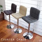 カウンターチェアー バーチェア ファブリック 椅子 WY-451-L カウンターチェア