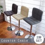 カウンターチェアー バーチェア ファブリック 椅子 WY-451-L 2脚セット