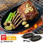 ステーキ皿 楕円 25cm×16cm 2枚セット ハンドル付き 専用木台付き 鉄板皿 鋳物鉄
