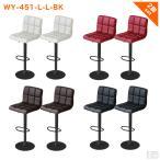 カウンターチェアー バーチェア ソフトレザー椅子 黒脚タイプ 2脚セット WY-451-L-L-BK