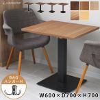 業務用 レストランテーブル 600×700×H700 テーブル 机 ダイニング 店舗 カフェテーブル 飲食店 木製 アイアン脚