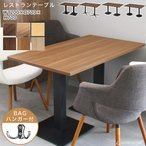 業務用 レストランテーブル 1200×700×H700 テーブル 机 ダイニング 店舗 カフェテーブル 会議テーブル アイアン脚