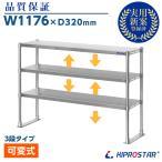 キッチン置き棚 3段タイプ ステンレス 業務用 PRO-M120-3 カウンターラック キッチンラック