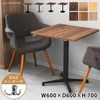 レストランテーブル カフェテーブル 600×600×H700 机 ダイニング 店舗 業務用家具 木製 おしゃれ 人気 アイアン脚