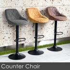 カウンターチェア WY-523 アンティーク 黒脚タイプ  バーチェア カウンター椅子
