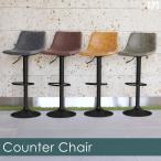 カウンターチェア WY-864 アンティーク 黒脚タイプ カウンターチェア バーチェア カウンター椅子 カウンターチェアー チェアー bar ハイチェア 昇降式