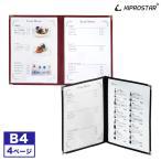メニューブック カバー 4ページ(2枚4面)  B4対応 B4 メニューファイル テーピング 店舗用