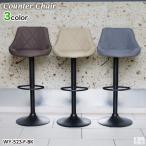 カウンターチェア バーチェア カウンター椅子 WY-523F-BK 黒脚タイプ ファブリック チェアー