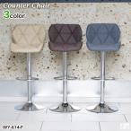 カウンターチェア バーチェア カウンター椅子 WY-614F ファブリック  チェアー