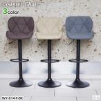 カウンターチェア WY-614F 黒脚タイプ ファブリック  バーチェア カウンター椅子