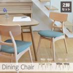 木製ダイニングチェア 組立式 2脚セット SC-531F ファブリック【2脚セット】 椅子 チェア カフェ 店舗 おしゃれ