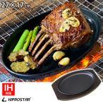 ステーキ皿 小判型 27cm×17cm 専用木台付き 鉄板皿 鋳物鉄 ステーキ皿