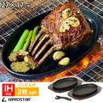ステーキ皿 小判型 27cm×17cm 2枚セット ハンドル付き 専用木台付き 鉄板皿 鋳物鉄 ステーキ皿