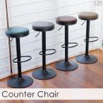 カウンターチェア FK-330カウンターチェア バーチェア バースツール カウンター椅子 カウンターチェアー チェアー bar ハイチェア 昇降式