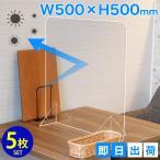 【5枚セット】アクリルパーテーション 窓なし 500mm×500mm AP-B1 アクリルパネル 仕切り板 コロナ対策 飛沫感染予防 アクリル板 ついたて まん延防止措置