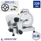 ミートスライサー 肉スライサー 業務用 電動 PRO-220YS KIPROSTAR
