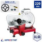 ミートスライサー 肉スライサー 業務用 赤 電動 PRO-220YS-B-R KIPROSTAR