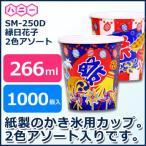 ハニー  [1000個入]紙カップ SM250D 縁日花子 2色アソート [1000個入]