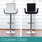 木製カウンターチェア ソフトレザー 椅子 ファブリック KC-14