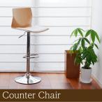ショッピング木製 木製カウンターチェア バーチェア KC-19 カウンター椅子 椅子 バーチェア カウンターチェアー